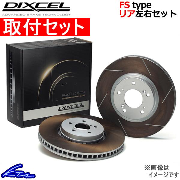 ディクセル FSタイプ リア左右セット ブレーキディスク フォレスター SH5 3657020 取付セット DIXCEL ディスクローター ブレーキローター【店頭受取対応商品】