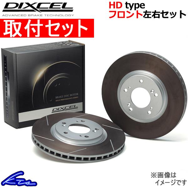 ディクセル HDタイプ フロント左右セット ブレーキディスク パイザー G303G 3818006 取付セット DIXCEL ディスクローター ブレーキローター【店頭受取対応商品】