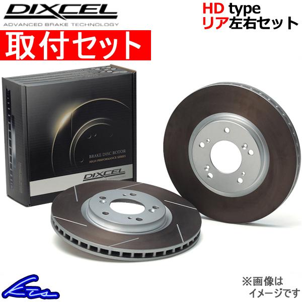 ディクセル HDタイプ リア左右セット ブレーキディスク ランティス CBAEP 3550844 取付セット DIXCEL ディスクローター ブレーキローター【店頭受取対応商品】