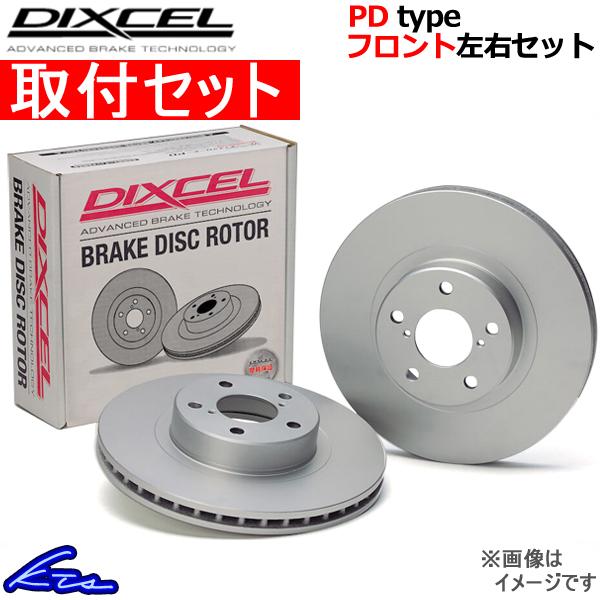 ディクセル PDタイプ フロント左右セット ブレーキディスク ミラ L275S 3818035 取付セット DIXCEL ディスクローター ブレーキローター【店頭受取対応商品】