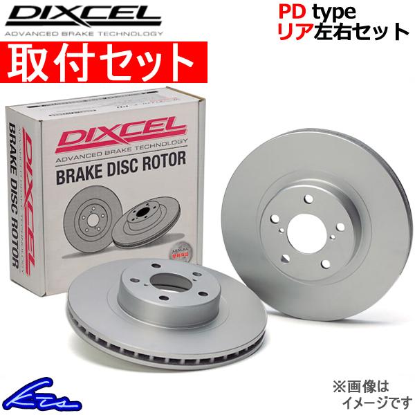 ディクセル PDタイプ リア左右セット ブレーキディスク NSX NA1 3355002 取付セット DIXCEL ディスクローター ブレーキローター【店頭受取対応商品】
