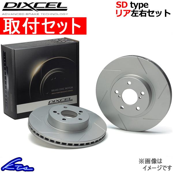 ディクセル SDタイプ リア左右セット ブレーキディスク スイフト ZC43S 3754028 取付セット DIXCEL ディスクローター ブレーキローター【店頭受取対応商品】
