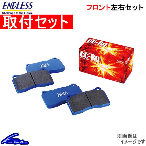 エンドレス CCRg フロント左右セット ブレーキパッド スイフト ZC13S EP487 取付セット ENDLESS ブレーキパット【店頭受取対応商品】