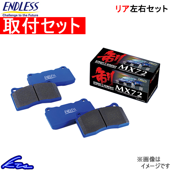 エンドレス MX72 リア左右セット ブレーキパッド カムリハイブリッド AXVH70 EP518 取付セット ENDLESS ブレーキパット【店頭受取対応商品】