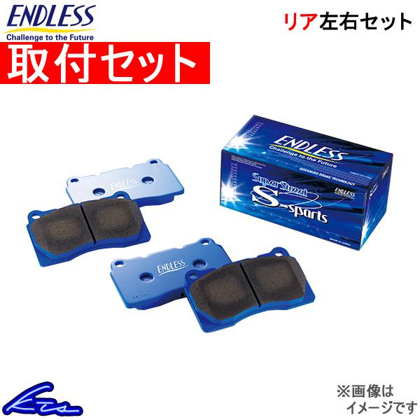 エンドレス SSS リア左右セット ブレーキパッド LS600h UVF45 EP447 取付セット ENDLESS ブレーキパット【店頭受取対応商品】