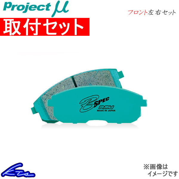 プロジェクトμ Bスペック フロント左右セット ブレーキパッド デミオ DE5FS F411 取付セット プロジェクトミュー プロミュー プロμ B SPEC ブレーキパット【店頭受取対応商品】