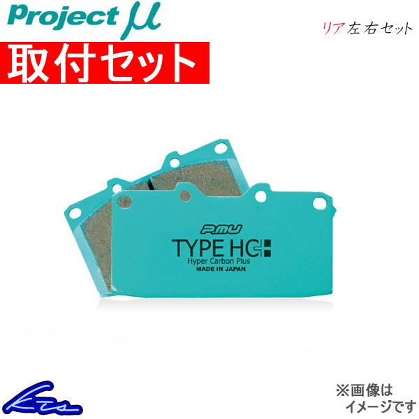 プロジェクトμ タイプHC+ リア左右セット ブレーキパッド LS600h/LS600hL UVF46 R110 取付セット プロジェクトミュー プロミュー プロμ TYPE HC+ ブレーキパット【店頭受取対応商品】