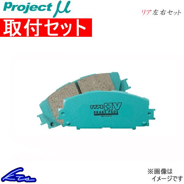 プロジェクトμ タイプHV リア左右セット ブレーキパッド セイバー UA1 R389 取付セット プロジェクトミュー プロミュー プロμ TYPE HV ブレーキパット【店頭受取対応商品】