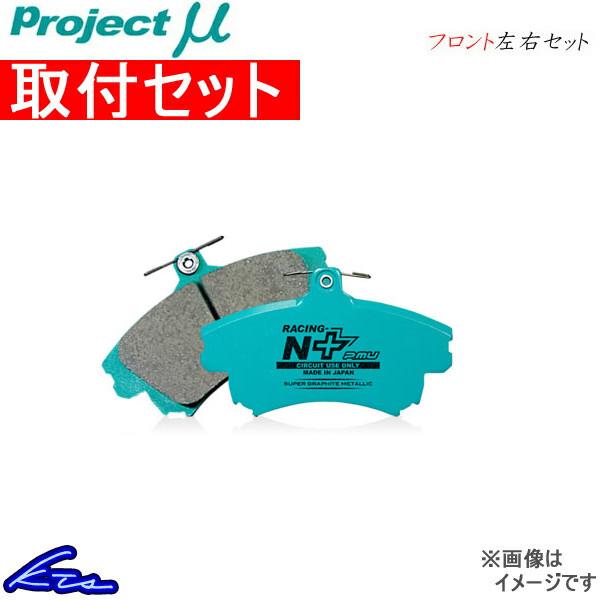 プロジェクトμ レーシングN+ フロント左右セット ブレーキパッド LS600h/LS600hL UVF45/UVF46 F111 取付セット プロジェクトミュー プロミュー プロμ RACING-N+ ブレーキパット【店頭受取対応商品】