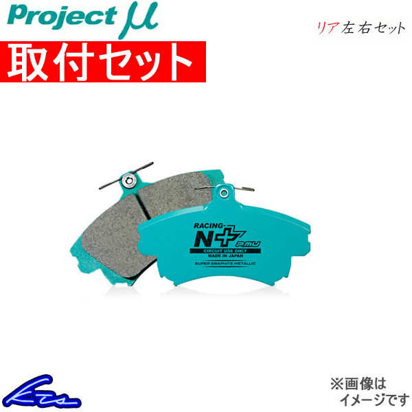 プロジェクトμ レーシングN+ リア左右セット ブレーキパッド LS600h/LS600hL UVF45 R110 取付セット プロジェクトミュー プロミュー プロμ RACING-N+ ブレーキパット【店頭受取対応商品】