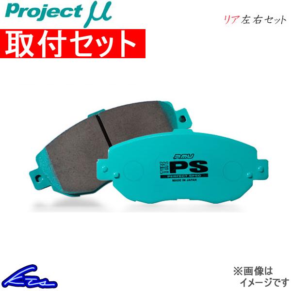 プロジェクトμ タイプPS リア左右セット ブレーキパッド フォレスター SG9 R906 取付セット プロジェクトミュー プロミュー プロμ TYPE PS ブレーキパット【店頭受取対応商品】