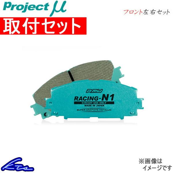 プロジェクトμ レーシングN1 フロント左右セット ブレーキパッド LS600h/LS600hL UVF46 F111 取付セット プロジェクトミュー プロミュー プロμ RACING-N1 ブレーキパット【店頭受取対応商品】