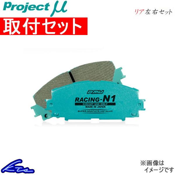 プロジェクトμ レーシングN1 リア左右セット ブレーキパッド LS600h/LS600hL UVF45/UVF46 R110 取付セット プロジェクトミュー プロミュー プロμ RACING-N1 ブレーキパット【店頭受取対応商品】