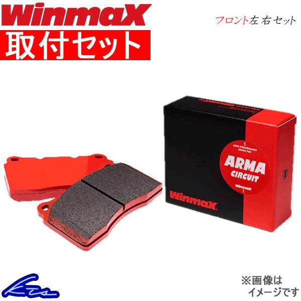 取り付け 激安工賃 お得なセット価格 送料無料 スバル SUBARU ウインマックス アルマサーキット AC4 フロント左右セット 受注生産品 ブレーキパッド BPE CIRCUIT レガシィアウトバック 割引も実施中 ブレーキパット 店頭受取対応商品 ウィンマックス 580 WinmaX 取付セット ARMA