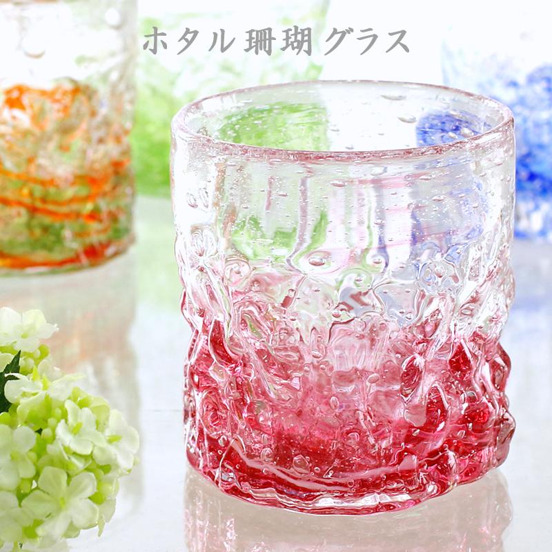 焼酎グラスに最適なロックグラス ほたる石入りなので暗闇で光る珍しいグラスです ロックグラス NEW売り切れる前に☆ 焼酎グラス 結婚祝い プレゼント 誕生日 ホタル珊瑚グラス 至高 おしゃれ 引き出物