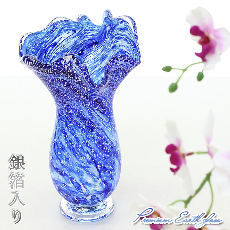 高級 退職祝い プレゼント 花器 琉球ガラス 琉球グラス 一点物 【プレミアムアース花器】