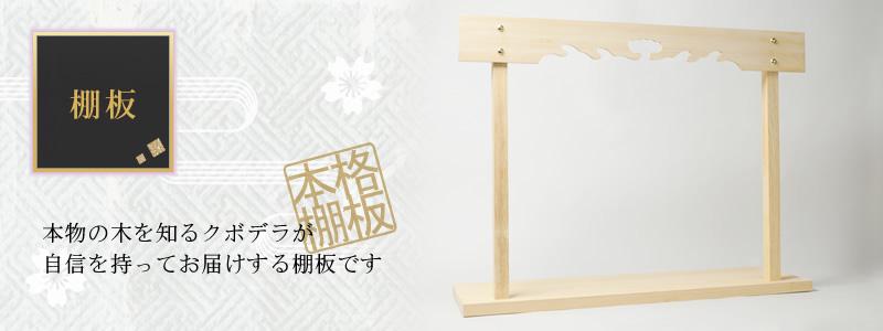 桧貼り神棚セット ギフト プレゼント ご褒美 H-2型 超目玉