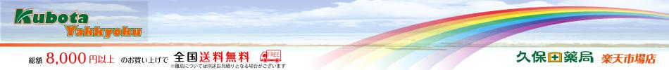 久保田薬局 楽天市場店:久保田薬局 お客様の健やかな毎日のために、よい商品を選りすぐってご紹介