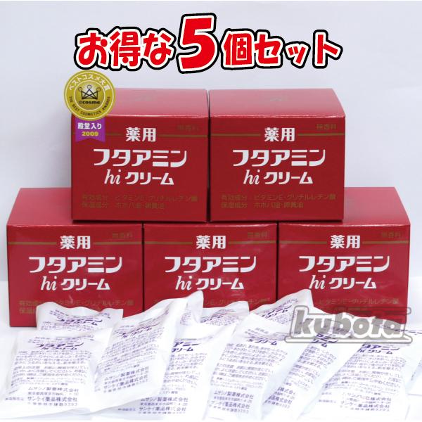 薬用 フタアミンhiクリーム 130g お買い得5個セット