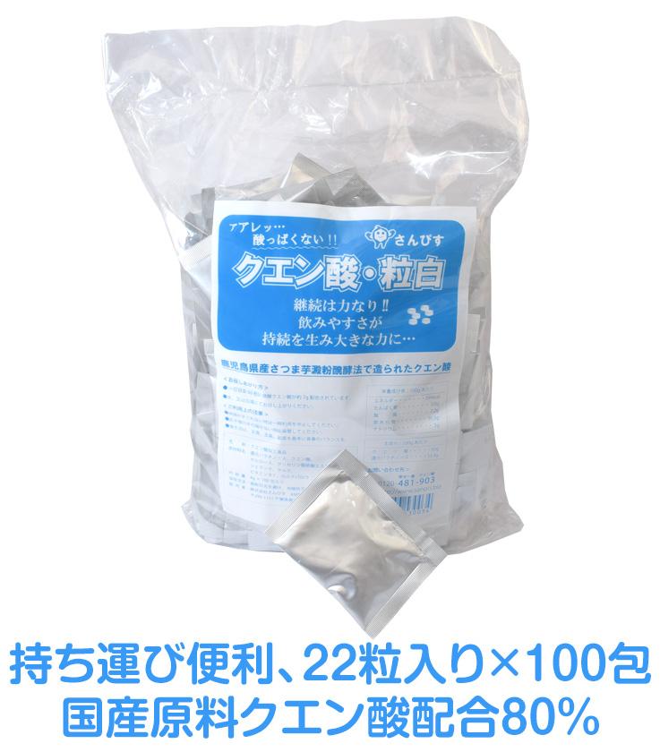 【送料無料】クエン酸·粒白分包 クエン酸含有80%の粒白錠剤 持ち運びに便利な携帯用100包パック×4セット 愛飲者NO.1のクエン酸サプリ錠剤定番品