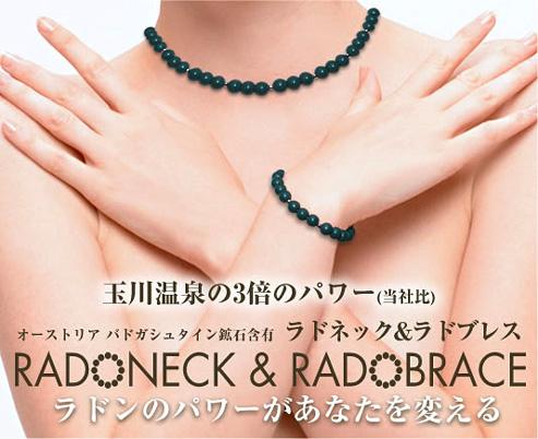 【送料無料】ラドブレス43cm