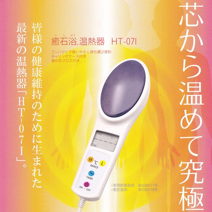 癒石浴温熱器「HT-071」