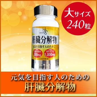 肝臓分解物 【240粒】