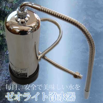 目指したのはワンランク上の浄水器 ゼオライト浄水器