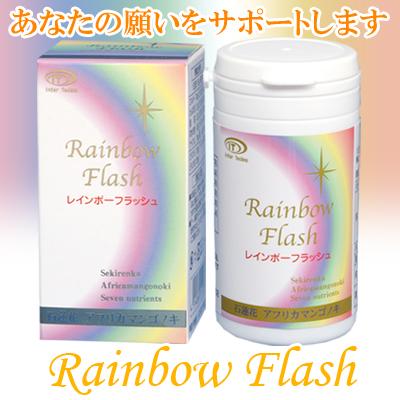 【送料無料】Rainbow Flash レインボーフラッシュ 食べ過ぎ・飲みすぎ・運動不足の生活習慣に