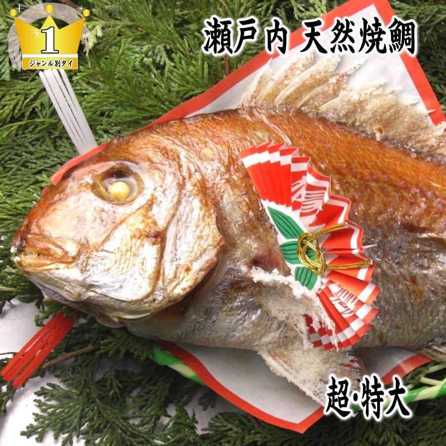 お 食い初め 鯛 焼き 方