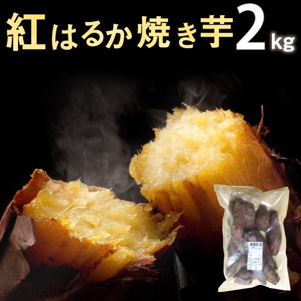 焼き芋 紅はるか 鹿児島県産 Aランク 完熟紅はるか焼き芋 2kg(500g×4袋) 送料無料 クール