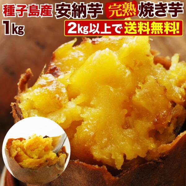 さつまいも 安納芋 焼き芋(やきいも)鹿児島 2kg以上で送料無料 簡単 時短調理 冷凍焼き芋 プレミア蜜芋使用 完熟安納芋焼き芋1kg クール