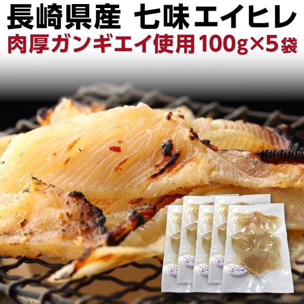 エイヒレ 長崎県産 七味えいひれ 5袋500g 漂白剤不使用 ピリ辛肉厚タイプ メール便
