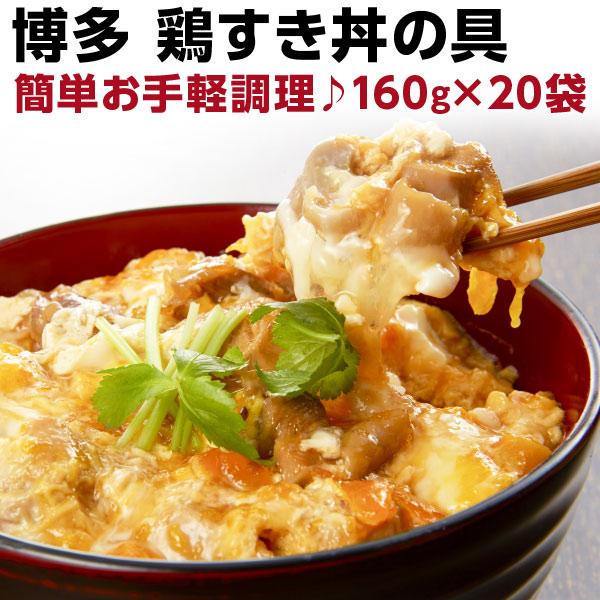 鶏すき丼の具 160g(約2人前)×20袋 国産 博多名物 レトルト 送料無料