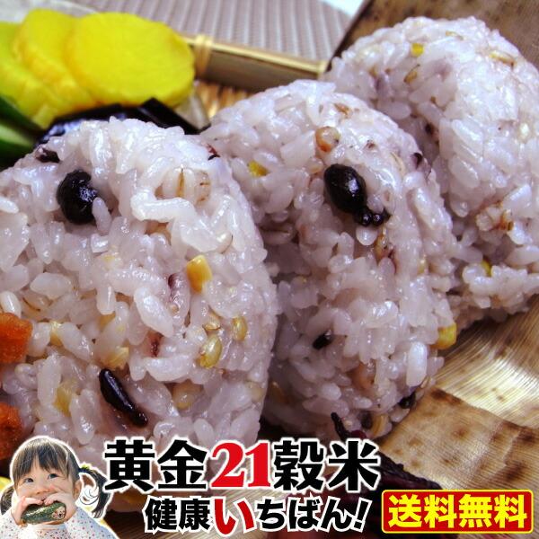 くいしんぼうグルメ便>お惣菜グルメ>雑穀>黄金21穀米>黄金21穀米