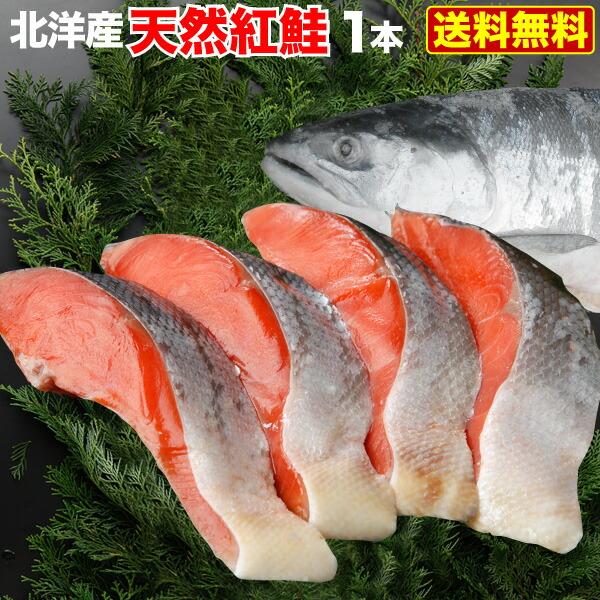 ギフト 鮭 切り身 無添加 紅鮭 北洋産 天然 プレミアム 1本物 送料無料 約2kg 18~22切れ 真空包装 海鮮 お誕生日 内祝い プレゼント