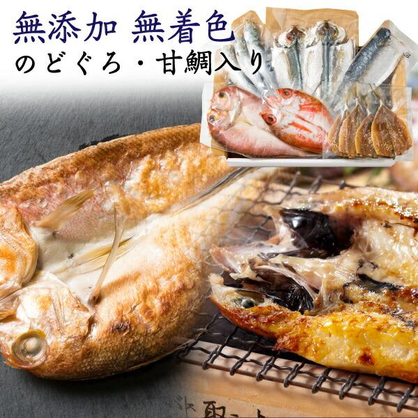 ギフト 海鮮 干物 五島セット おつまみ 九州産 干物セット 贅沢6種12品 のどぐろ 海鮮 プレゼント