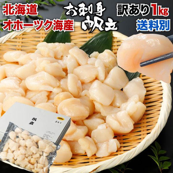 北海道オホーツク海産 お刺身用ちょっと訳あり生ホタテ貝柱 1kg前後 ほたて 帆立 海鮮丼 貝柱 父の日 海鮮 BBQ