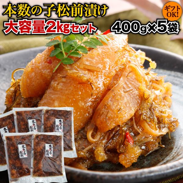 松前漬け 数の子 大容量 1.5kg 北海本松前漬 一本羽&バラ子 送料無料 北海道
