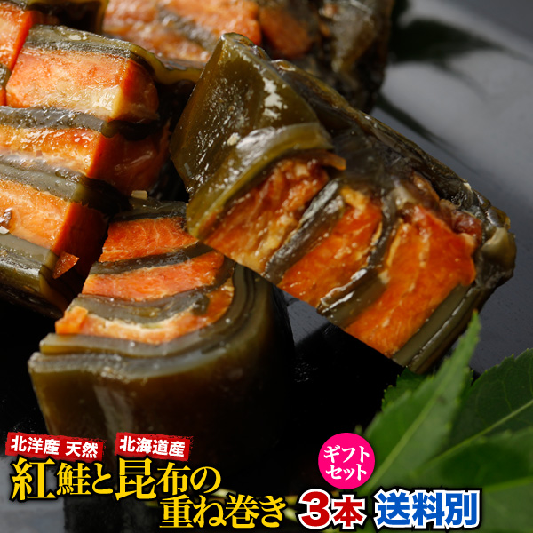 紅鮭と昆布重ね巻き 3本セット ギフト ご贈答 贈り物 持ち運びOK 昆布巻き こんぶ佃煮 こぶまき 北海道 お土産 鮭