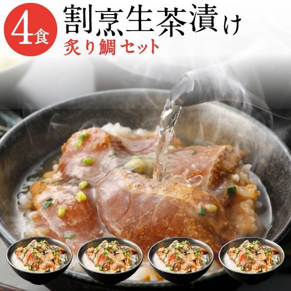ギフト 海鮮 お茶漬け 冷やし茶漬け 高級 お茶漬けセット 炙り鯛 4食セット 鯛茶漬け クール