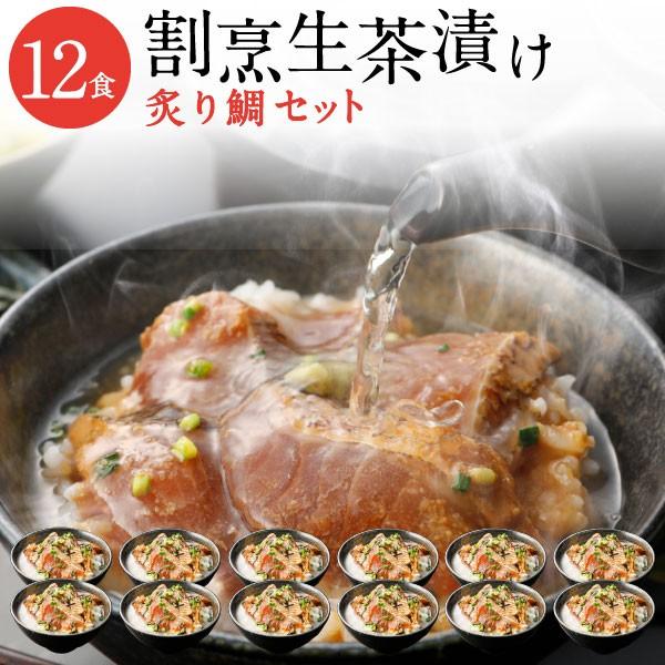 ギフト 海鮮 お茶漬け 冷やし茶漬け 高級 お茶漬けセット 炙り鯛 12食セット 鯛茶漬け クール