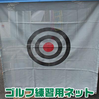 ゴルフ 練習用 新作製品、世界最高品質人気! ネット 183cm×183cm 防音対策で日本製 打ちっぱなし ブランド激安セール会場