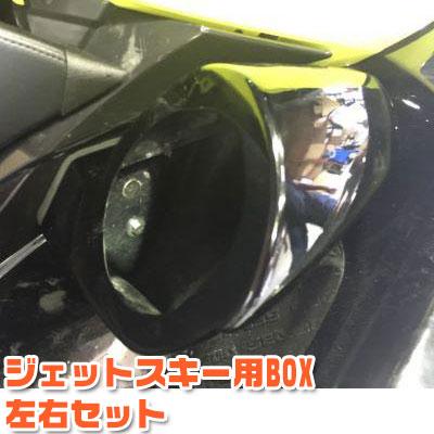 ジェットスキー用BOX 左右セット 日本製 シードゥー RXT215 RXT-X260RS【AS】カワサキ ウルトラ 310 250系 マリンスポーツ