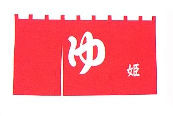ゆ 赤11-368-3 164×93cm