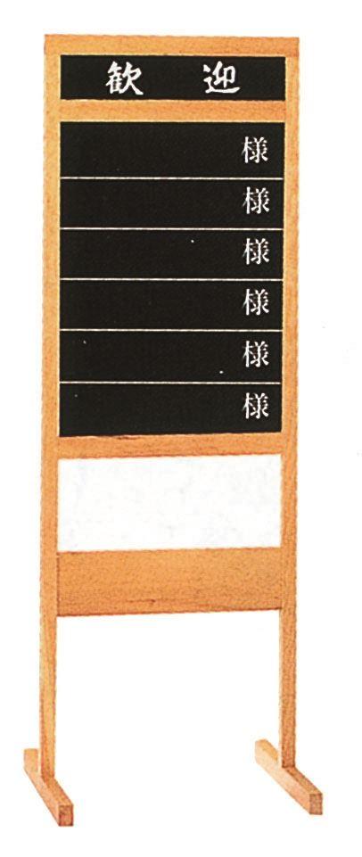 木製歓迎看板アクリル板付W48×40×H140cm(※大型家具扱送料別途見積となります)※受注から20日前後納品に必要です
