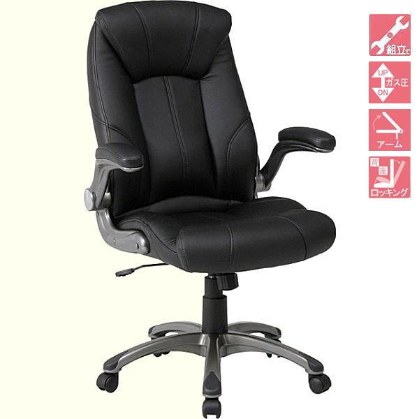 デスクチェアー 肘可動式チェアー オフィスチェアー 椅子