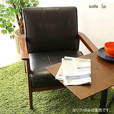 1人掛けソファー ソファー 木製肘付きソファ