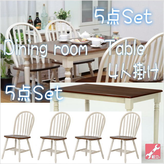 【ダイニング5点セット】カントリー調ダイニングセット 長方形 4人掛け用テーブル&チェア4脚セット