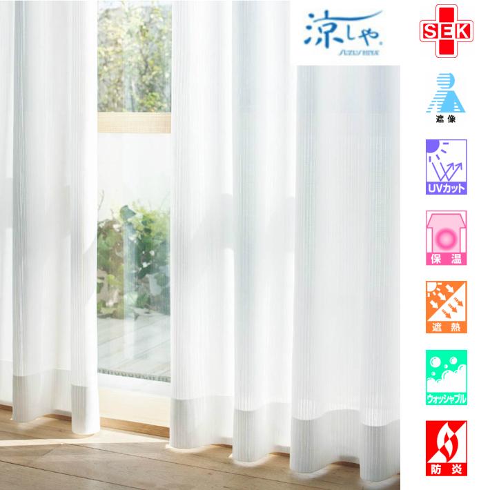 オーダーカーテン カーテン レース ミラーレース 2枚セット UVカット 抗菌 保温 遮熱 防炎 外から見えない アレルギー アトピー 喘息 洗える 日本製